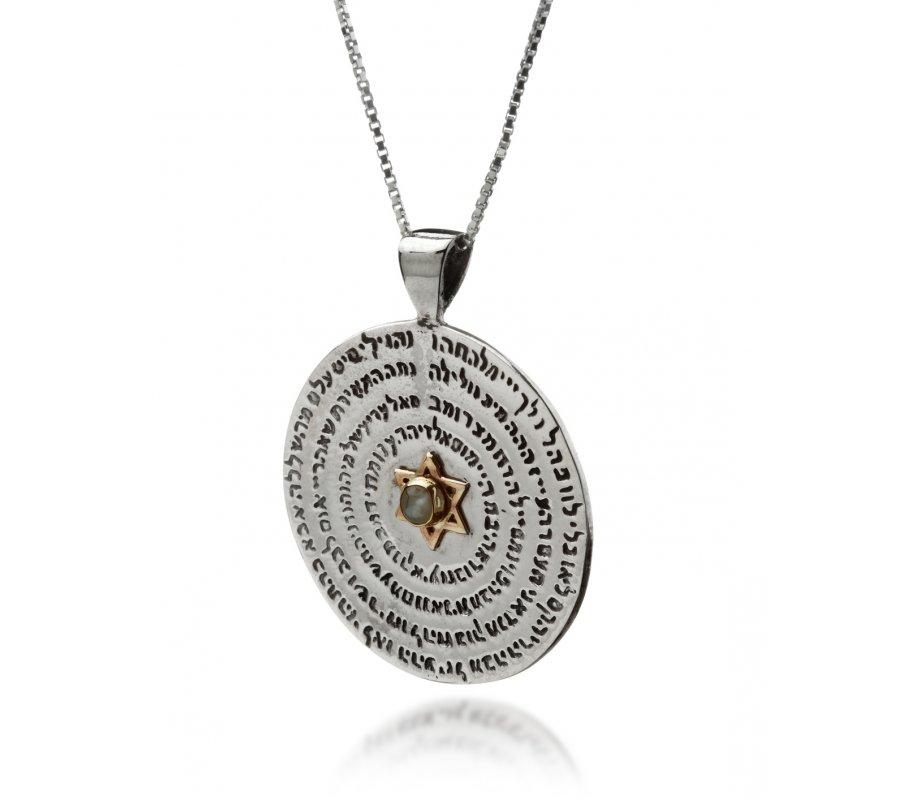 72 names Kabbalah Pendant - The Wheel Pendant by HaAri Jewelry ...