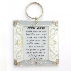 Ester Shahaf White Hebrew Home Blessing