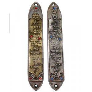Home Blessing in Hebrew Mezuzah Case