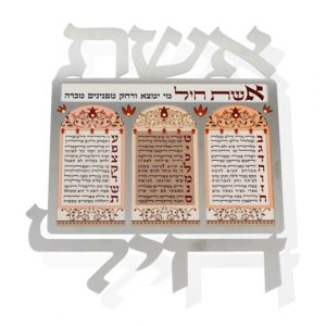 Floating Letters Colorful Wall Plaque Eishet Chayil - Hebrew by Dorit Judaica