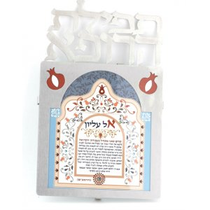 Colorful Floating Letters Wall Plaque - Doctors Prayer by Dorit Judaica
