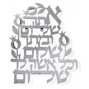 Floating Letters Wall Plaque - Peace Blessing by Dorit Judaica