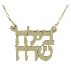 Two Hebrew Names Silver Necklace in Block Letters