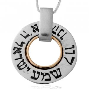 Shema and Ana Bekoach Necklace