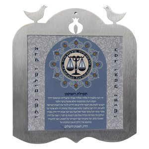 Decorative Wall Plaque Doves Frame - Judges Prayer by Dorit Judaica