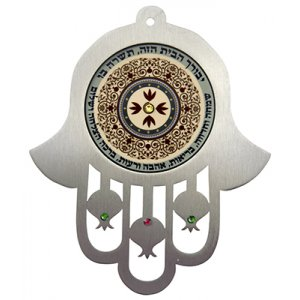 Maroon Stainless Steel Wall Hamsa Home Blessing, Hebrew - by Dorit Judaica
