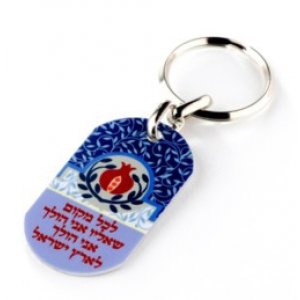 Aluminum Keychain Breslev Love of Israel - Package of 24 by Dorit Judaica