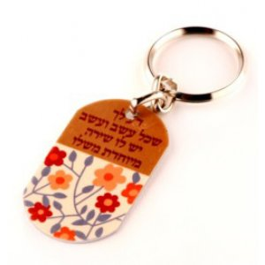 24 in Pack Aluminum Keychain Breslev Blade of Grass - Kol Esev yesh lo shira by Dorit Judaica