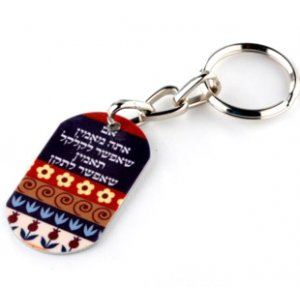 24 in Package Aluminum Keychain Breslev Faith Prayer - efshar leTaken by Dorit Judaica