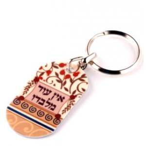 24 in Package Aluminum Keychain Words of Faith - En Od Milvado by Dorit Judaica