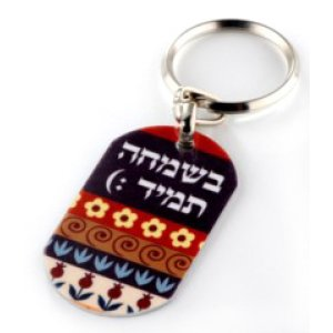 24 in Pack Aluminum Keychains Breslev Always in Joy - Besimchah Tamid by Dorit Judaica