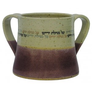 Brown Ceramic Wash Cup by Michel ben Yosef