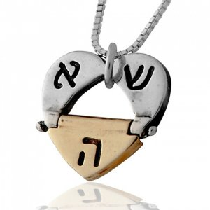 Kabbalah Heart Necklace Inscribed with Shin Alef Heh by HaAri Jewelry