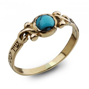 Turquoise Ring Engraved with Psalms - Ha'Ari