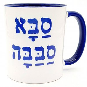 Coffee Mug with Saba Sababa, Cool Grandfather in Hebrew - Barbara Shaw