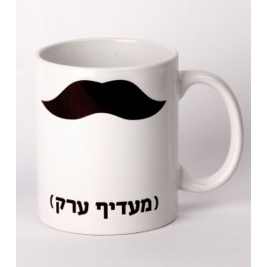 Coffee Mug with Ani Maadif Arak, I prefer Arak in Hebrew - Barbara Shaw