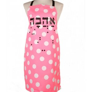 Ahava Love Kitchen Apron - Barbara Shaw