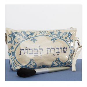 Heart Breaker Makeup Pouch Hebrew - Barbara Shaw
