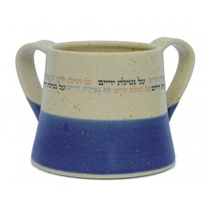 Blue Ceramic Netilat Yadayim Wash Cup by Michal Ben Yosef