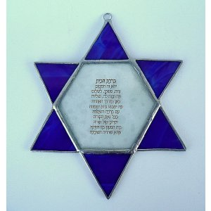 Royal Blue Star of David Home Blessing by Friekmanndar