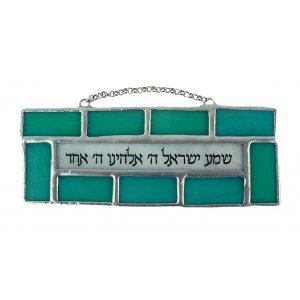 Turquoise Stained Glass Shema Israel Plaque by Friekmanndar