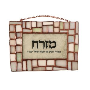 Copper-Toned Mizrach Plaque by Friekmanndar