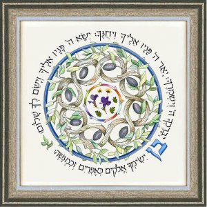 Son's Blessing in Hebrew or English - Dvora Black