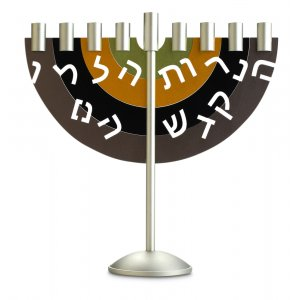 Menorah in Brown-Mustard-Green by Dabbah