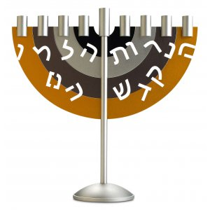 Mustard-Brown-Black Menorah by Dabbah