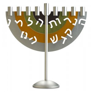 Menorah in Gray-Camel-Green by Dabbah