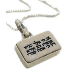 Silver and Jerusalem Stone Necklace - Psalms