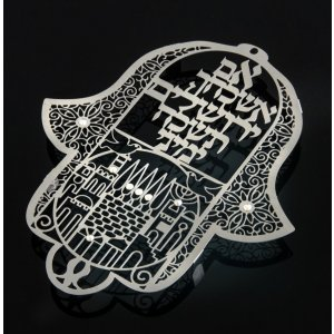 Wall Hamsa Floating Letters If I Forget Thee Jerusalem - Hebrew by Dorit Judaica