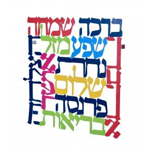 Square Colorful Wall Plaque Hebrew - Words of Blessing by Dorit Judaica