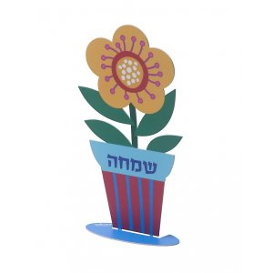 Free Standing Flowerpot Sculpture Hebrew, Simcha - by Dorit Judaica