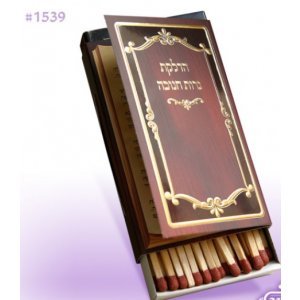 Large Chanukah Matches with Bracha in Brown and Gold