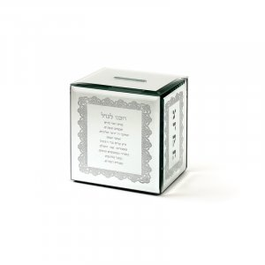 Crystal Covered Rectangular Charity Box – Vezakeinu Prayer at front