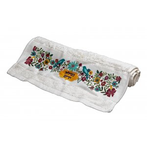 Netilat Yadayim Hand Towel, Flowers, Birds and Hebrew Words - Dorit Judaica