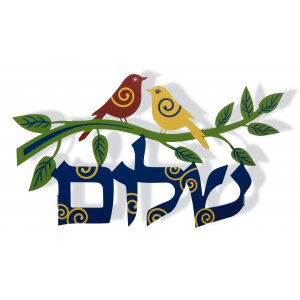 Shalom Floating Letters Wall Plaque with Doves on Olive Branch - Dorit Judaica