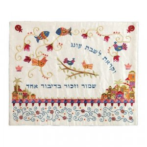 Embroidered Challah Cover, Judaica Motifs - Yair Emanuel