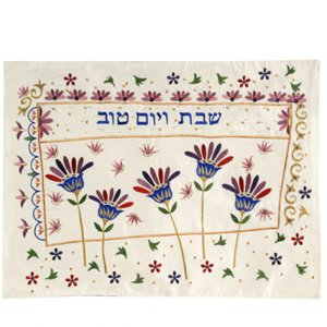 Embroidered Challah Cover, Floral Design - Yair Emanuel