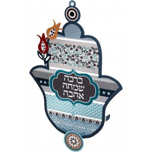 Wall Hamsa with Blessings and a Pomegranate Design- Hebrew by Dorit Judaica