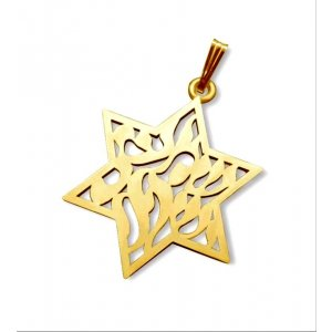14K Gold Pendant, Star of David with Cutout Shema Yisrael Words in Center