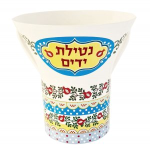 Natla Netilat Yadayim Wash Cup with Colorful Pomegranate Design - Dorit Judaica