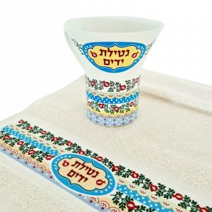 Natla Wash Cup and Hand Towel Gift Set with Colorful Pomegranates – Dorit Judaica