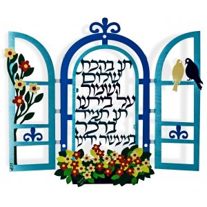 Wall Plaque, Decorative Window with Song Words Requesting Peace - Dorit Judaica
