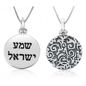 Pendant Necklace with Hebrew Engraved Shema Yisrael - Sterling Silver