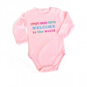 Baby Onesie in Pink with Welcome to the World in Hebrew and English - Barbara Shaw