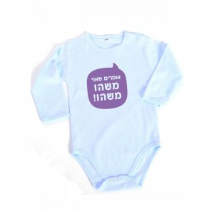Long Sleeve Baby Onesie, Blue with They Say I'm Special in Hebrew - Barbara Shaw