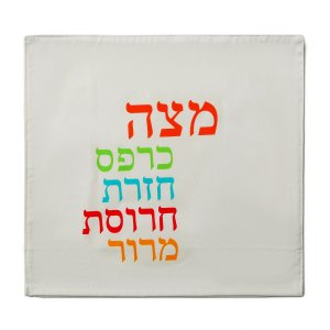 Matzah Cover with Names of Seder Foods in Bold Hebrew Letters - Barbara Shaw