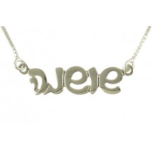 Hebrew Cursive Silver Name Necklace